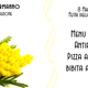 Offer for Women's Day at the Normanno Refuge